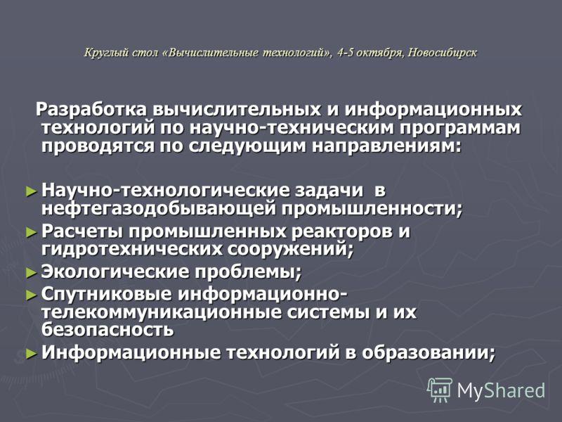 Круглый стол «Вычислительные технологий», 4-5 октября, Новосибирск Разработка вычислительных и информационных технологий по научно-техническим програм