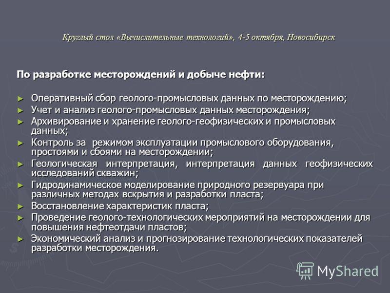 Круглый стол «Вычислительные технологий», 4-5 октября, Новосибирск По разработке месторождений и добыче нефти: Оперативный сбор геолого-промысловых да