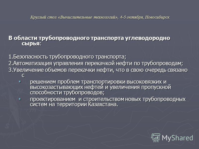 Круглый стол «Вычислительные технологий», 4-5 октября, Новосибирск В области трубопроводного транспорта углеводородно сырья: 1.Безопасность трубопроводного транспорта; 2.Автоматизация управления перекачкой нефти по трубопроводам; 3.Увеличение объемов