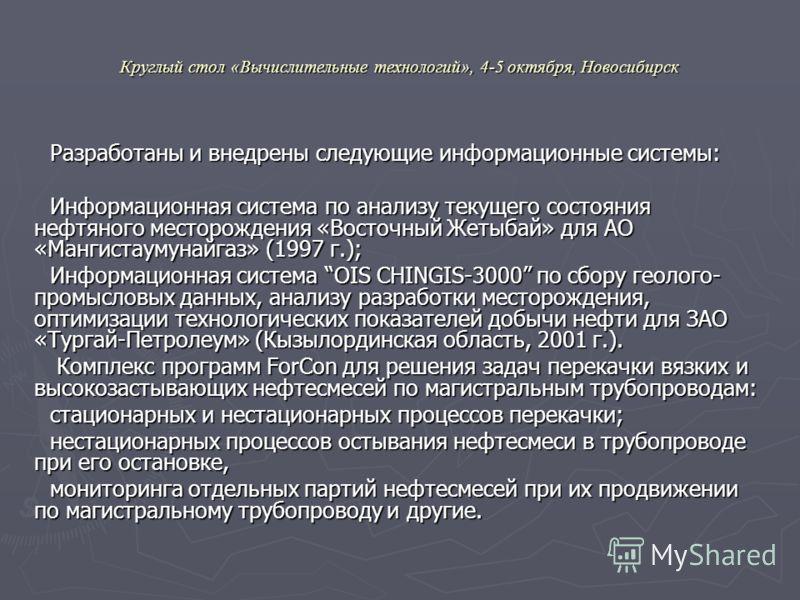 Круглый стол «Вычислительные технологий», 4-5 октября, Новосибирск Разработаны и внедрены следующие информационные системы: Информационная система по