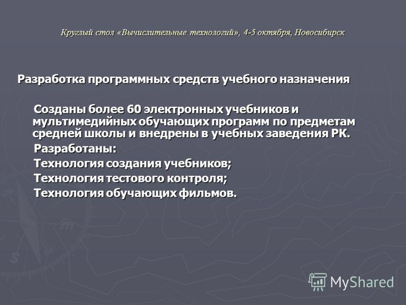 Круглый стол «Вычислительные технологий», 4-5 октября, Новосибирск Разработка программных средств учебного назначения Созданы более 60 электронных уче