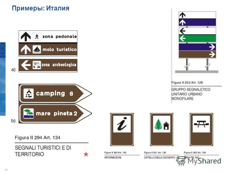 14 Примеры: Италия