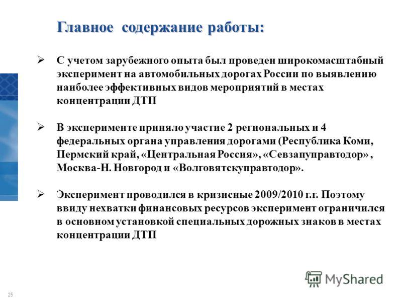 25 Главное содержание работы: С учетом зарубежного опыта был проведен широкомасштабный эксперимент на автомобильных дорогах России по выявлению наиболее эффективных видов мероприятий в местах концентрации ДТП В эксперименте приняло участие 2 регионал