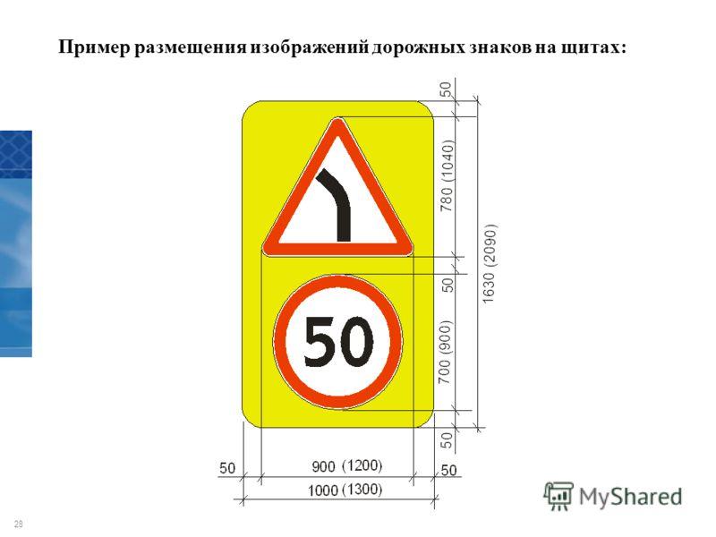 28 Пример размещения изображений дорожных знаков на щитах:
