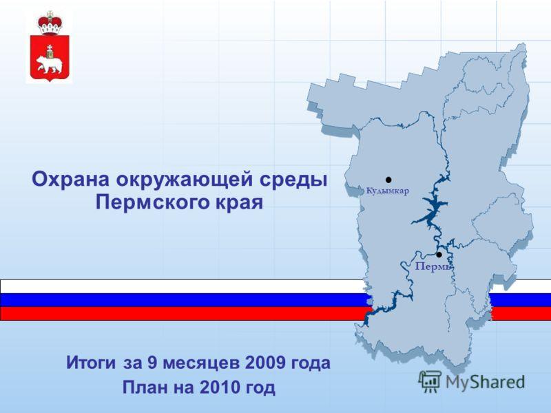 Охрана окружающей среды Пермского края Пермь Кудымкар Итоги за 9 месяцев 2009 года План на 2010 год