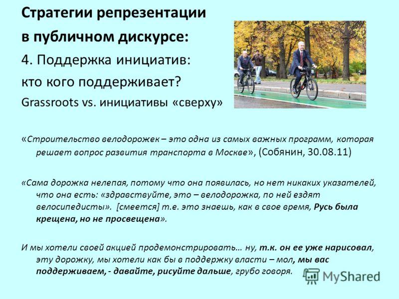 Стратегии репрезентации в публичном дискурсе: 4. Поддержка инициатив: кто кого поддерживает? Grassroots vs. инициативы «сверху» « Строительство велодорожек – это одна из самых важных программ, которая решает вопрос развития транспорта в Москве », (Со