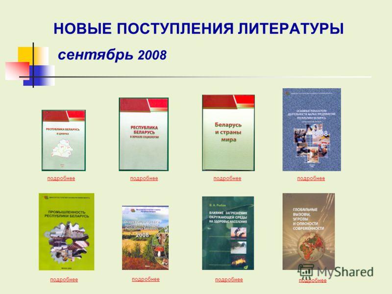 подробнее подробнее подробнее подробнее подробнее подробнее подробнее НОВЫЕ ПОСТУПЛЕНИЯ ЛИТЕРАТУРЫ сентябрь 2008 подробнее