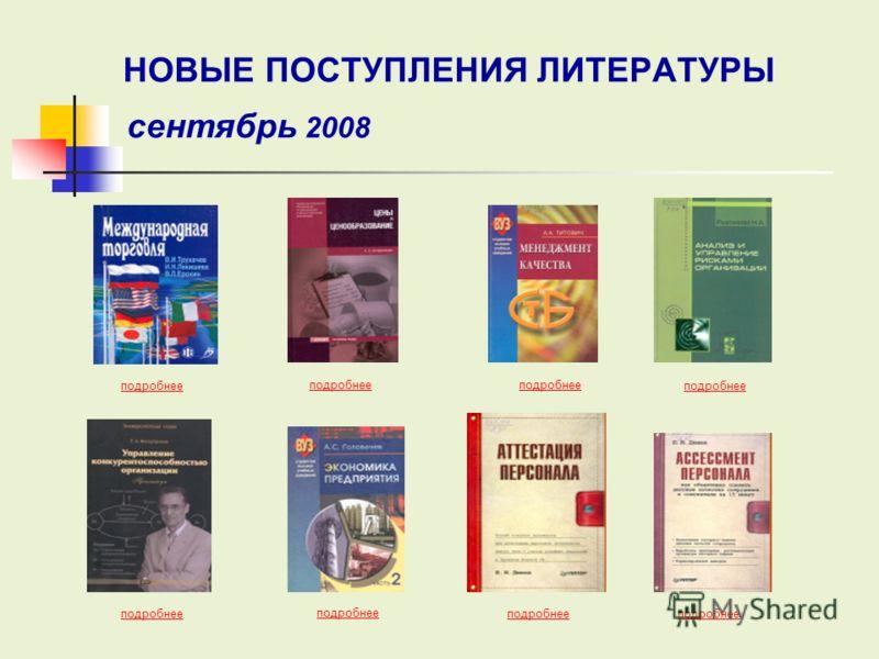подробнее подробнее подробнее подробнее подробнее подробнее подробнее подробнее НОВЫЕ ПОСТУПЛЕНИЯ ЛИТЕРАТУРЫ сентябрь 2008