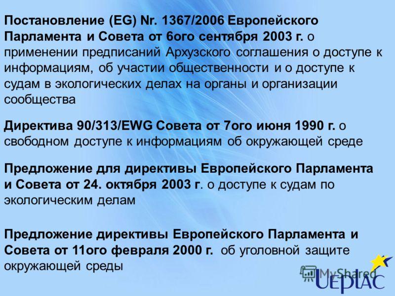 Директива 90/313/EWG Совета от 7ого июня 1990 г. о свободном доступе к информациям об окружающей среде Предложение для директивы Европейского Парламента и Совета от 24. октября 2003 г. о доступе к судам по экологическим делам Предложение директивы Ев