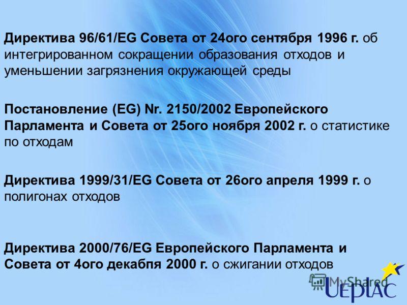 Директива 96/61/EG Совета от 24ого сентября 1996 г. об интегрированном сокращении образования отходов и уменьшении загрязнения окружающей среды Постановление (EG) Nr. 2150/2002 Европейского Парламента и Совета от 25ого ноября 2002 г. о статистике по