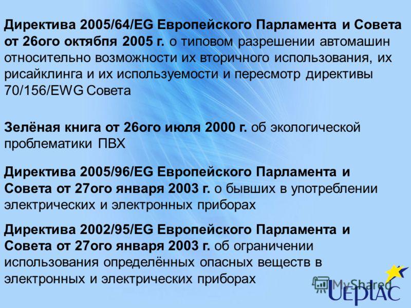 Директива 2005/64/EG Европейского Парламента и Совета от 26ого октябпя 2005 г. о типовом разрешении автомашин относительно возможности их вторичного использования, их рисайклинга и их используемости и пересмотр директивы 70/156/EWG Совета Зелёная кни