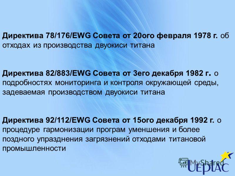 Директива 78/176/EWG Совета от 20ого февраля 1978 г. об отходах из производства двуокиси титана Директива 82/883/EWG Совета от 3его декабря 1982 г. о подробностях мониторинга и контроля окружающей среды, задеваемая производством двуокиси титана Дирек
