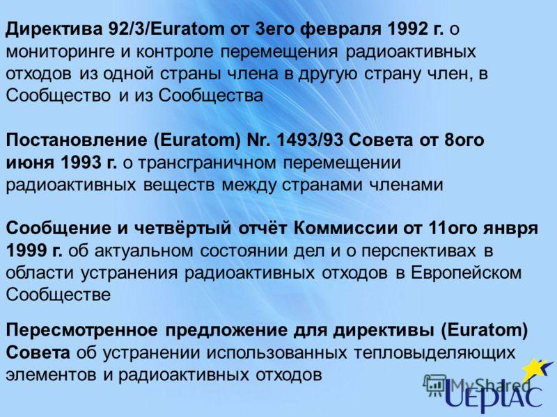 Директива 92/3/Euratom от 3его февраля 1992 г. о мониторинге и контроле перемещения радиоактивных отходов из одной страны члена в другую страну член, в Сообщество и из Сообщества Постановление (Euratom) Nr. 1493/93 Совета от 8ого июня 1993 г. о транс