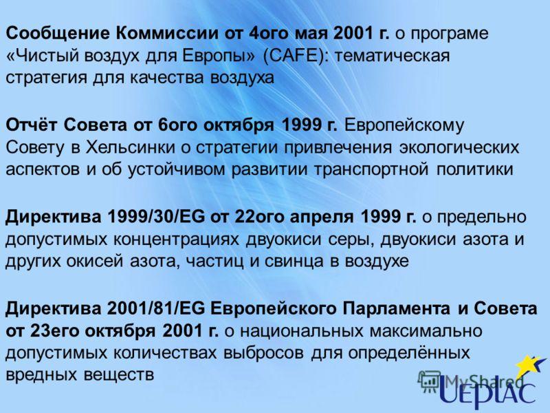 Сообщение Коммиссии от 4ого мая 2001 г. о програме «Чистый воздух для Европы» (CAFE): тематическая стратегия для качества воздуха Отчёт Совета от 6ого октября 1999 г. Европейскому Совету в Хельсинки о стратегии привлечения экологических аспектов и об