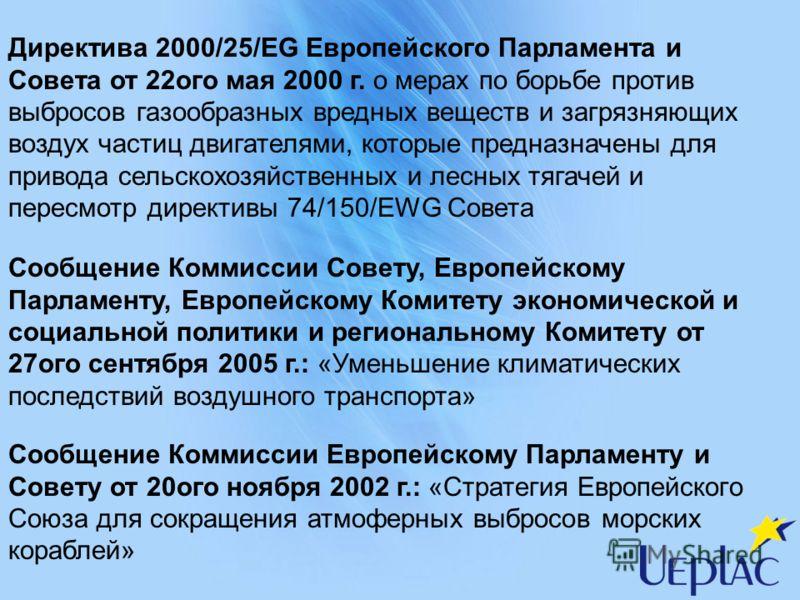 Директива 2000/25/EG Европейского Парламента и Совета от 22ого мая 2000 г. о мерах по борьбе против выбросов газообразных вредных веществ и загрязняющих воздух частиц двигателями, которые предназначены для привода сельскохозяйственных и лесных тягаче