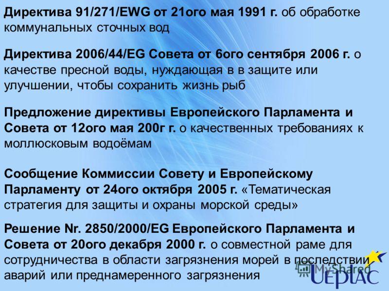 Директива 91/271/EWG от 21ого мая 1991 г. об обработке коммунальных сточных вод Директива 2006/44/EG Совета от 6ого сентября 2006 г. о качестве пресной воды, нуждающая в в защите или улучшении, чтобы сохранить жизнь рыб Предложение директивы Европейс