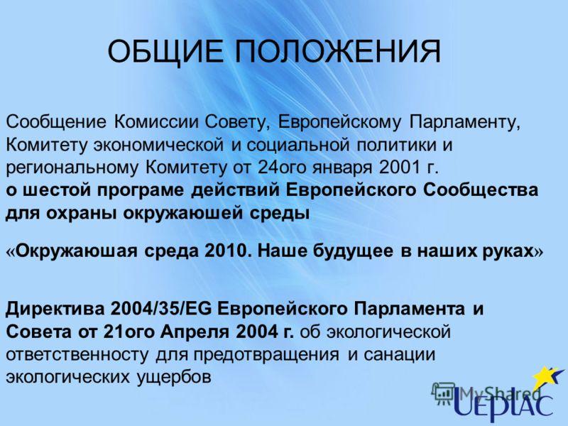 Сообщение Комиссии Совету, Европейскому Парламенту, Комитету экономической и социальной политики и региональному Комитету от 24ого января 2001 г. о шестой програме действий Европейского Сообщества для охраны окружаюшей среды « Окружаюшая среда 2010.