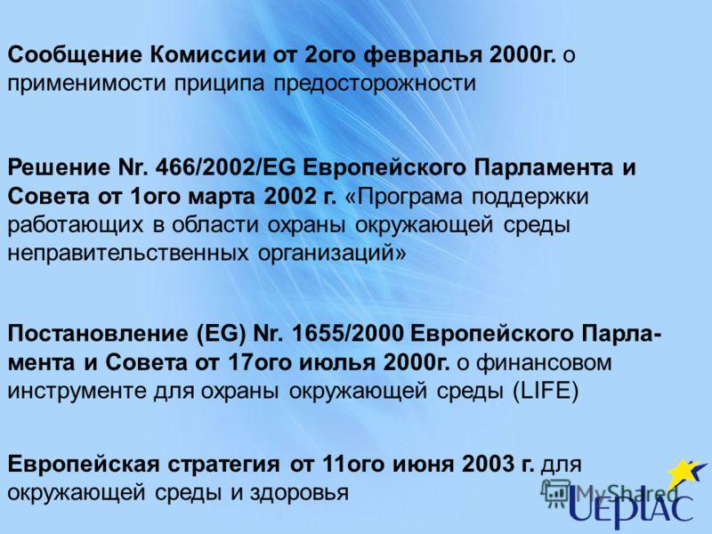Решение Nr. 466/2002/EG Европейского Парламента и Совета от 1ого марта 2002 г. «Програма поддержки работающих в области охраны окружающей среды неправительственных организаций» Постановление (ЕG) Nr. 1655/2000 Европейского Парла- мента и Совета от 17