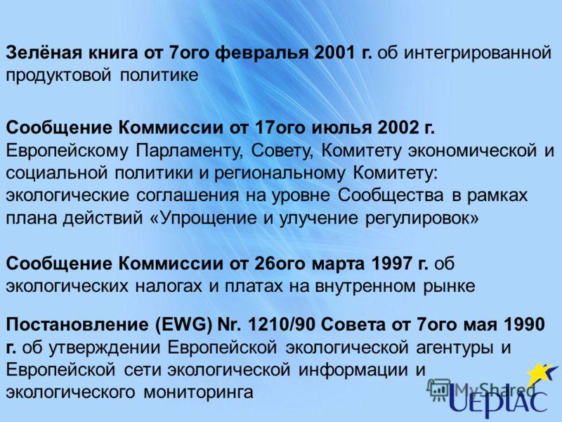 Сообщение Коммиссии от 17ого июлья 2002 г. Европейскому Парламенту, Совету, Комитету экономической и социальной политики и региональному Комитету: экологические соглашения на уровне Сообщества в рамках плана действий «Упрощение и улучение регулировок