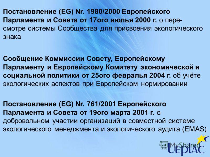Сообщение Коммиссии Совету, Европейскому Парламенту и Европейскому Комитету экономической и социальной политики от 25ого февралья 2004 г. об учёте экологических аспектов при Европейском нормировании Постановление (EG) Nr. 761/2001 Европейского Парлам