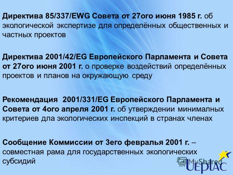 Рекомендация 2001/331/EG Европейского Парламента и Совета от 4ого апреля 2001 г. об утверждении минималных критериев дла экологических инспекций в странах членах Сообщение Коммиссии от 3его февралья 2001 г. – совместная рама для государственных эколо