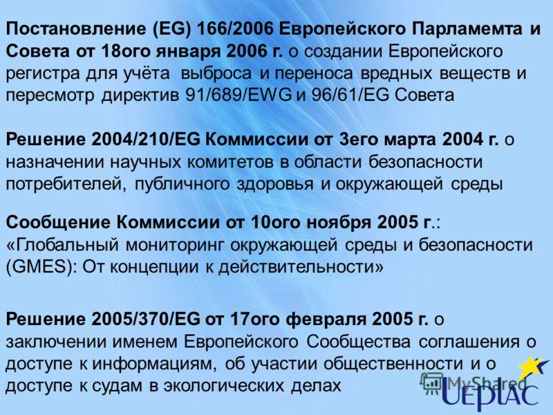 Сообщение Коммиссии от 10ого ноября 2005 г.: «Глобальный мониторинг окружающей среды и безопасности (GMES): От концепции к действительности» Решение 2005/370/EG от 17ого февраля 2005 г. о заключении именем Европейского Сообщества соглашения о доступе