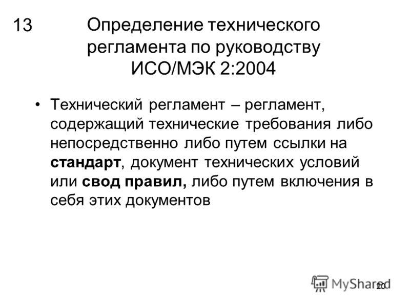 20 Определение технического регламента по руководству ИСО/МЭК 2:2004 Технический регламент – регламент, содержащий технические требования либо непосредственно либо путем ссылки на стандарт, документ технических условий или свод правил, либо путем вкл