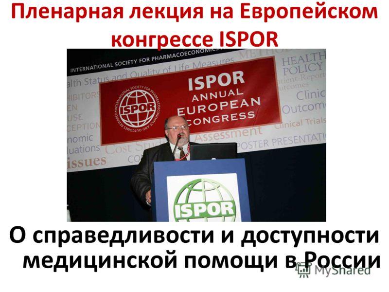 Пленарная лекция на Европейском конгрессе ISPOR О справедливости и доступности медицинской помощи в России