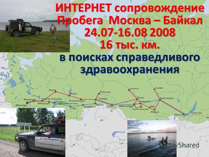 ИНТЕРНЕТ сопровождение Пробега Москва – Байкал 24.07-16.08 2008 16 тыс. км. в поисках справедливого здравоохранения