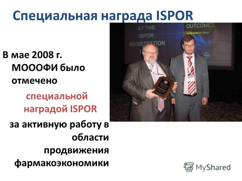 Специальная награда ISPOR В мае 2008 г. МОООФИ было отмечено специальной наградой ISPOR за активную работу в области продвижения фармакоэкономики