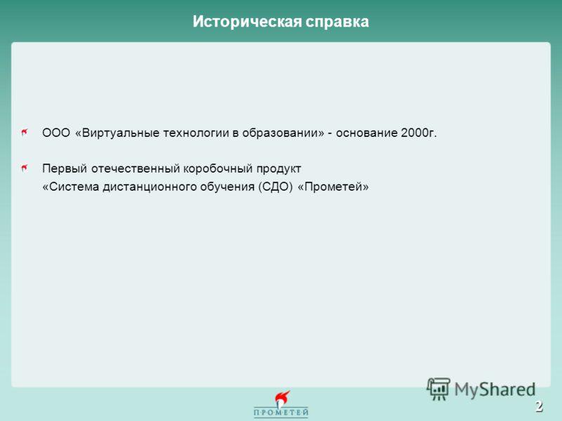 2 Историческая справка ООО «Виртуальные технологии в образовании» - основание 2000г. Первый отечественный коробочный продукт «Система дистанционного обучения (СДО) «Прометей»