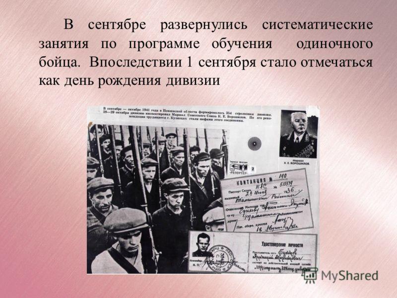 В сентябре развернулись систематические занятия по программе обучения одиночного бойца. Впоследствии 1 сентября стало отмечаться как день рождения дивизии