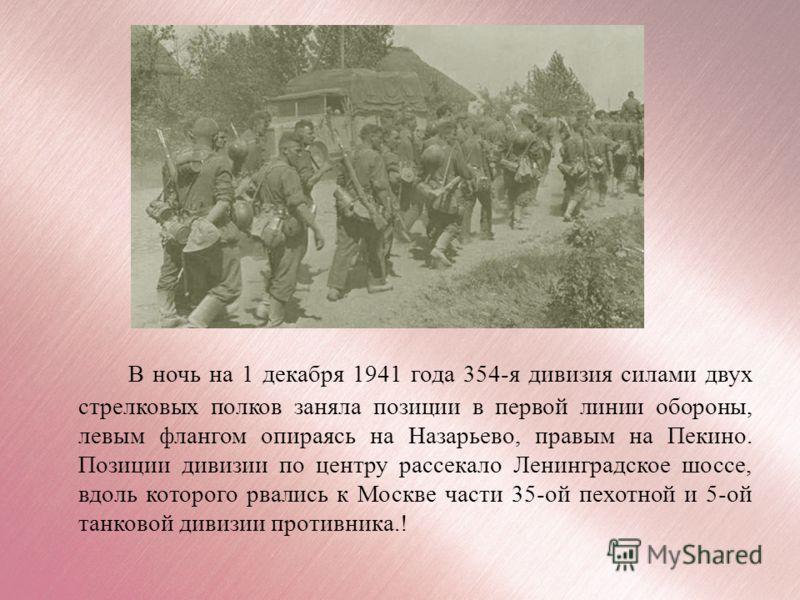 В ночь на 1 декабря 1941 года 354-я дивизия силами двух стрелковых полков заняла позиции в первой линии обороны, левым флангом опираясь на Назарьево, правым на Пекино. Позиции дивизии по центру рассекало Ленинградское шоссе, вдоль которого рвались к