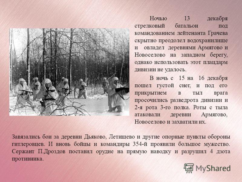 Ночью 13 декабря стрелковый батальон под командованием лейтенанта Грачева скрытно преодолел водохранилище и овладел деревнями Армягово и Новоселово на западном берегу, однако использовать этот плацдарм дивизии не удалось. В ночь с 15 на 16 декабря по