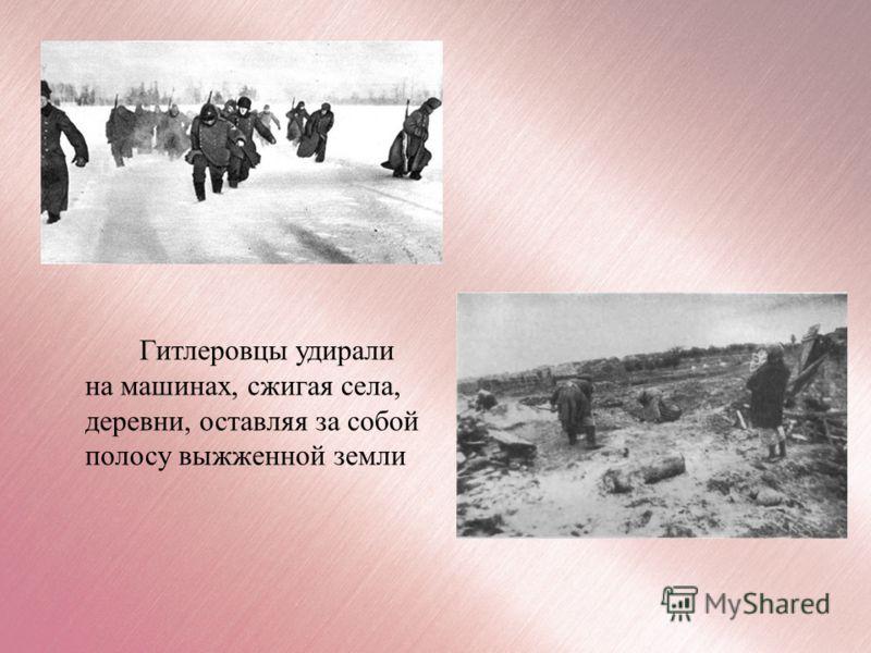 Гитлеровцы удирали на машинах, сжигая села, деревни, оставляя за собой полосу выжженной земли