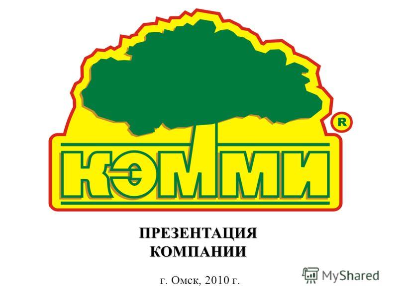 г. Омск, 2010 г. ПРЕЗЕНТАЦИЯКОМПАНИИ