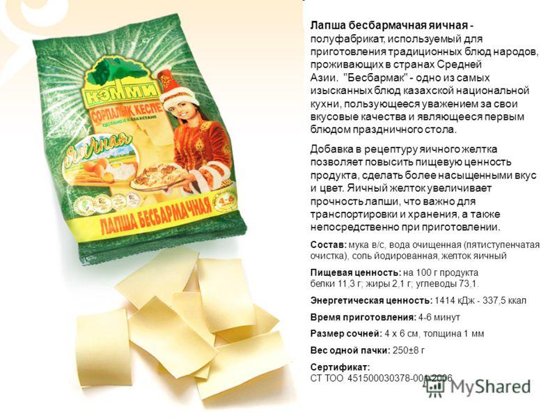 Лапша бесбармачная яичная - полуфабрикат, используемый для приготовления традиционных блюд народов, проживающих в странах Средней Азии.