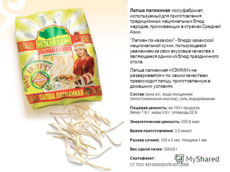 Лапша лагманная -полуфабрикат, используемый для приготовления традиционных национальных блюд народов, проживающих в странах Средней Азии.