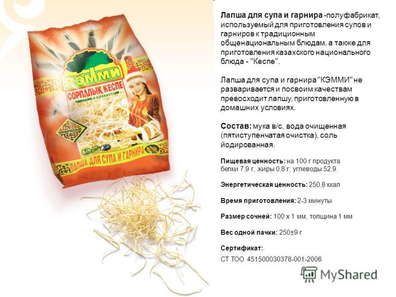 Лапша для супа и гарнира -полуфабрикат, используемый для приготовления супов и гарниров к традиционным общенациональным блюдам, а также для приготовления казахского национального блюда -