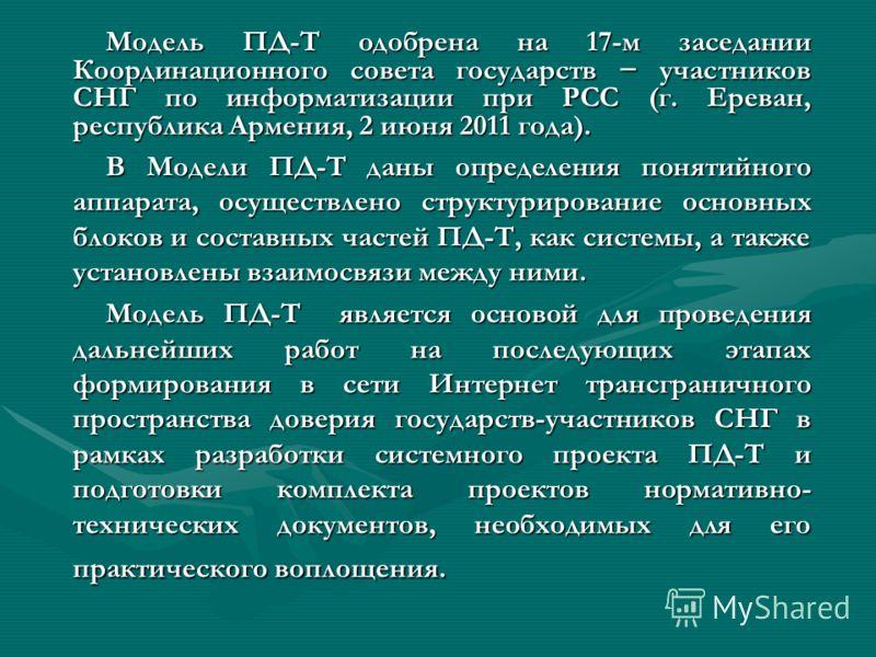 Модель ПД-Т одобрена на 17-м заседании Координационного совета государств участников СНГ по информатизации при РСС (г. Ереван, республика Армения, 2 июня 2011 года). Модель ПД-Т одобрена на 17-м заседании Координационного совета государств участников