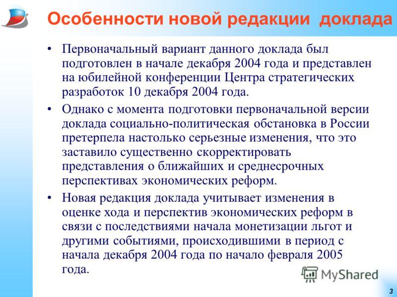 3 Особенности новой редакции доклада Первоначальный вариант данного доклада был подготовлен в начале декабря 2004 года и представлен на юбилейной конференции Центра стратегических разработок 10 декабря 2004 года. Однако с момента подготовки первонача