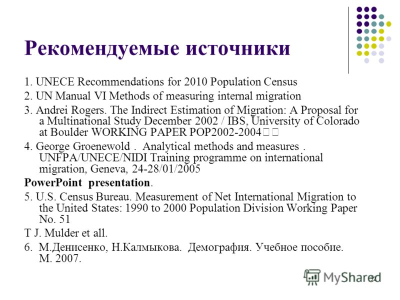 32 Рекомендуемые источники 1. UNECE Recommendations for 2010 Population Census 2. UN Manual VI Methods of measuring internal migration 3. Andrei Rogers. The Indirect Estimation of Migration: A Proposal for a Multinational Study December 2002 / IBS, U