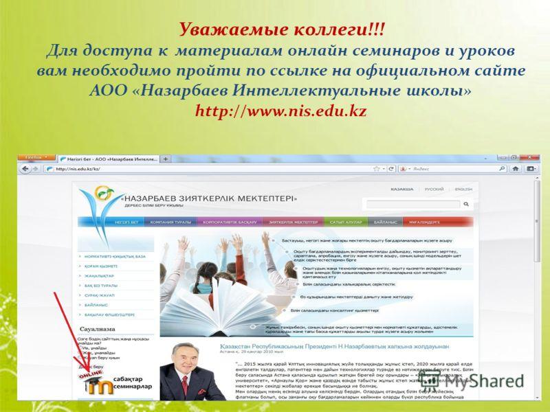 Уважаемые коллеги!!! Для доступа к материалам онлайн семинаров и уроков вам необходимо пройти по ссылке на официальном сайте АОО «Назарбаев Интеллектуальные школы» http://www.nis.edu.kz