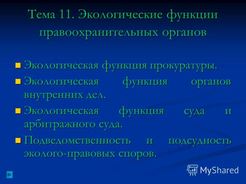 Тема 10. Дисциплинарная и материальная ответственность за экологические правонарушения Понятие и общая характеристика дисциплинарной и материальной ответственности за экологические правонарушения.