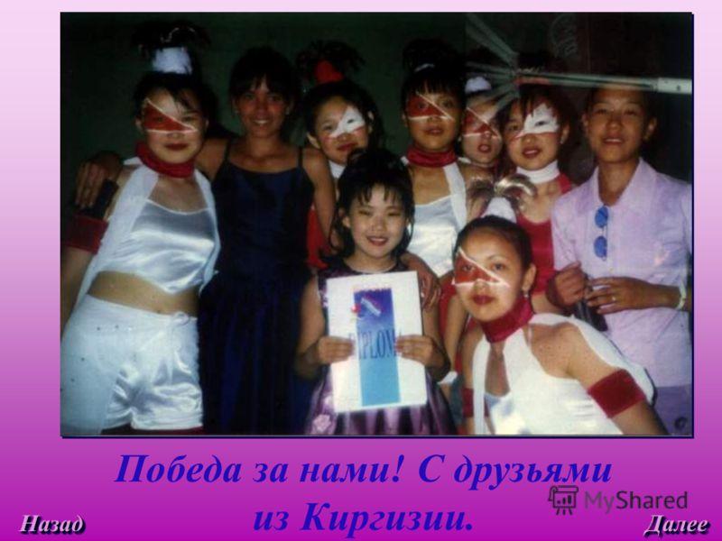 Победа за нами! С друзьями из Киргизии. Назад Далее