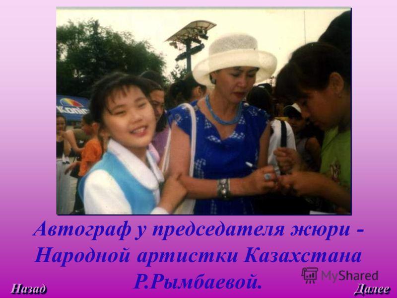 Автограф у председателя жюри - Народной артистки Казахстана Р.Рымбаевой. Назад Далее