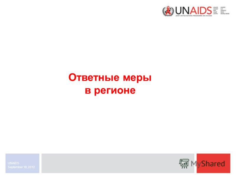 September 18, 2012 UNAIDS Ответные меры в регионе
