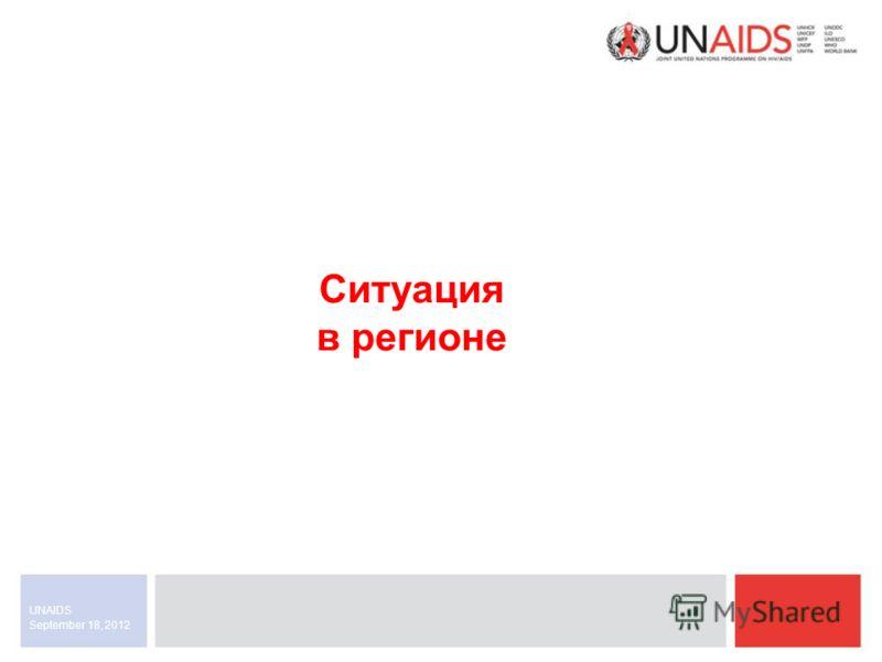 September 18, 2012 UNAIDS Ситуация в регионе