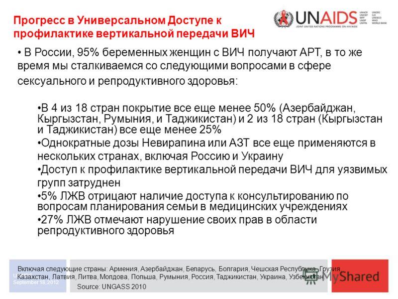 September 18, 2012 UNAIDS Прогресс в Универсальном Доступе к профилактике вертикальной передачи ВИЧ Включая следующие страны: Армения, Азербайджан, Беларусь, Болгария, Чешская Республика, Грузия, Казахстан, Латвия, Литва, Молдова, Польша, Румыния, Ро