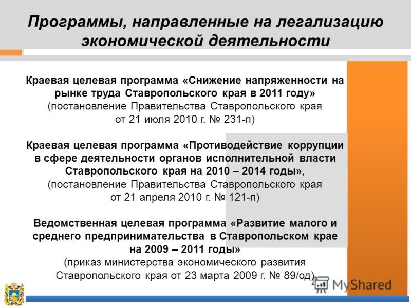 Программы, направленные на легализацию экономической деятельности Краевая целевая программа «Снижение напряженности на рынке труда Ставропольского края в 2011 году» (постановление Правительства Ставропольского края от 21 июля 2010 г. 231-п) Краевая ц